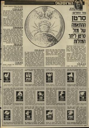 העולם הזה - גליון 2497 - 10 ביולי 1985 - עמוד 26   הורוסהוס ימצאו עניין משותף בהרצאות, תערוכות, קונצרטים וספרים. מרים בנינזינ׳ סרטן עם מאזניים ההבדלים באופיים לא מבטיחים קשר מעניין או הרמוני. הוותרנות של