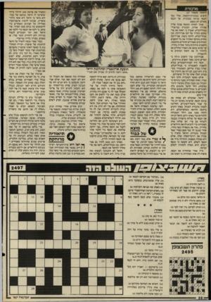 העולם הזה - גליון 2497 - 10 ביולי 1985 - עמוד 28   מ ל כו ד ת (המשך מעמוד )27 חיפוש במכונית־ההסעה, אולי נפל הכסף מכיסה במכונית. אן הכסף מעולם לא נמצא. סמוך לאותה תקופה פנתה אליה פקידה אחרת, העובדת במישררי