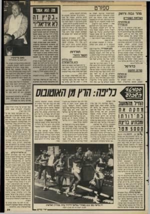 העולם הזה - גליון 2497 - 10 ביולי 1985 - עמוד 29   ספורט מהר גבוה ורחוק הצלחות הצעירים גם באתלטיקה, גם גבדדריד יואב שרין, ירושלמי בן 17 וחצי, הוכתר כרץ המהיר בארץ, באליפות באתלטיקה, אבל גם לוותיקים היה מה לומר.