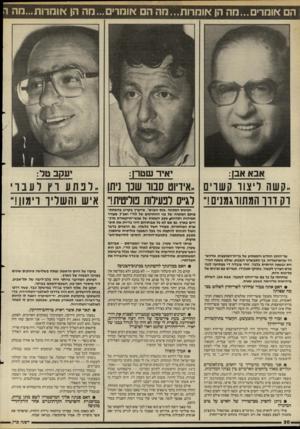 העולם הזה - גליון 2497 - 10 ביולי 1985 - עמוד 30   הם אומרים...מה הן אומרות...מה ה אומרים ...הה הן אוחרות...מה ה אבא אבן: ..קשה ריצוו קשוים וקדווהמתווגמנים!״ שר־החוץ החדש והמפתיע של נרית״המועצות, אדווא־רד