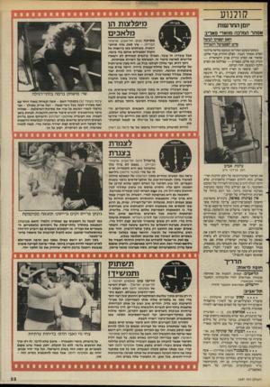 העולם הזה - גליון 2497 - 10 ביולי 1985 - עמוד 33   קולנוע יומן החדשות אסתר המלכה מוזאדי סאליב האס יספיקו לבשל סרט לפסטיבל וונציה? בשקט־בשקט הסתיימו(כמעט) בחיפה צילומי הסרט אסתר לנצח. הצלם הוותיק אנרי אלקן,