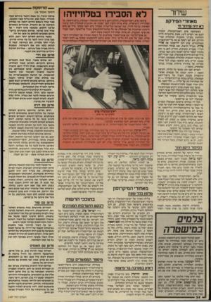 העולם הזה - גליון 2497 - 10 ביולי 1985 - עמוד 34   שידור לא הסבירו בטלוויזיה! מאחזר* המירקע רא היה שידור חי כששימעון פרס, ראש־הממשלה, התכוון לכנס את השרים ל־ 24 שעות מרתוניות לדיון והחלטות בענייני התוכנית