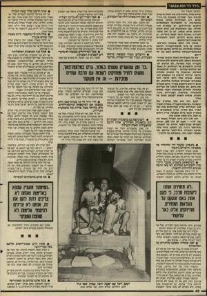 העולם הזה - גליון 2497 - 10 ביולי 1985 - עמוד 36   ,דויד לוי הוא צבוע! (המשך מעמוד )35 שהוא מנהל, בהתנדבות, את המתגייס(מרכז תרבות נוער וספורט) בשכונת פת בירו שלים. רוב הפעילויות במרכז נעשות בהתנדבות, כי