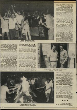 העולם הזה - גליון 2497 - 10 ביולי 1985 - עמוד 37   האמיתית. שילמדו ממהאטמה גאגדי בהודו, שעשה מהפכה בלי להרים יד, שילמדו ממרטין לותר קינג, שהצליח בלי אלימות. • גם אתה בא משכונת מצוקה. כן. הוריי עלו לארץ מלוב.
