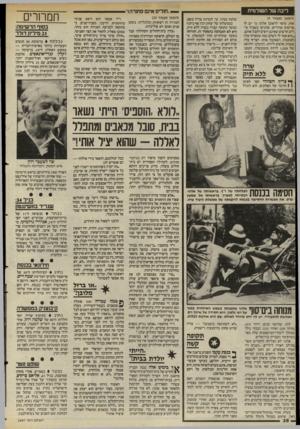 העולם הזה - גליון 2497 - 10 ביולי 1985 - עמוד 38   רי בהשרה שו ל מי ת ן(המשך מעמוד )9 אות, סיפר לראובן אלוני כי יש לו צריפים שוודיים, שהגיעו בשביל עולים חדשים שאינם רוצים לקבל אותם. ״הוא אמר לי לשלם כמה שהצריף