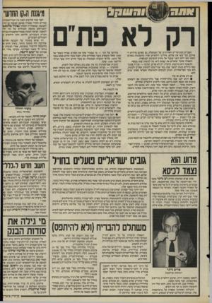 העולם הזה - גליון 2497 - 10 ביולי 1985 - עמוד 39   מיאננת ה,קו החוש״ הצעדים המוניטריים האחרונים של הממשלה, גם שאינם ברורים די צורכם, כבר עשו את שלהם. מיליוני דולארים שהיו בחשבונות בפת״ם הוצאו מאז היום השני שעבר