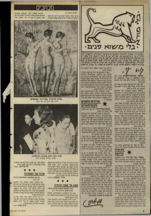 העולם הזה - גליון 2497 - 10 ביולי 1985 - עמוד 4   מכחכים (המשד מעמיד )3 כאשר פולה ביקשה לשמח את ליבה של נחמה והגישה לה, באחד הימים, במתנה אלבום־תמונות הכינוס, שנערך לזכר הצנחנים הארציש־ראליים שיצאו בשלהי