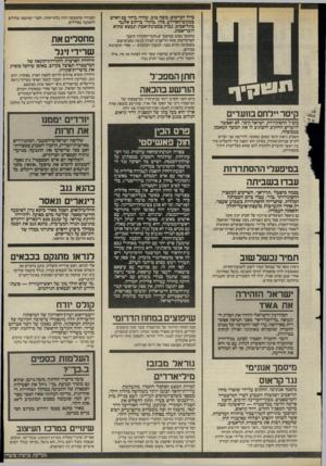 העולם הזה - גליון 2497 - 10 ביולי 1985 - עמוד 5   צייד הכייסים, משה טוב, שהיה ביחד עם האיש במקום־האירוע, סלון ״טוקיו״ ברחוב אלנבי בתל־אביב, נבדק במכונת־אמת ונמצא שהוא דובר־אמת. הסבירה שהמעשה יהיה בלתי־חוקי,