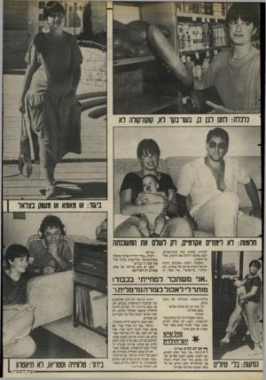 העולם הזה - גליון 2497 - 10 ביולי 1985 - עמוד 7   כלכלה: לחם לבן כן, בשרבקר לא, קוקה*קולה לא חלומות: לא לימודים אקדמיים, וק לשלם את תמשמתה לכינרת, בחברת כמה זוגות־חברים. ושוב נאלצנו לדחות את הרעיון,