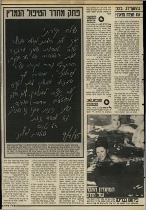 העולם הזה - גליון 2497 - 10 ביולי 1985 - עמוד 9   בהתקרלב בינוני. את הצרה הזאת? עיסקת־חבילה: לצרף גם את רן כהן, נציג פלג של של״י, שהתפלגה בעיק־בות מילחמת־הלבנון. אלוני לא רצתה בכהן, ונימקה זאת באופי