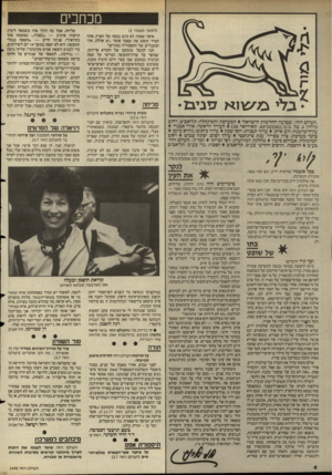 העולם הזה - גליון 2498 - 17 ביולי 1985 - עמוד 4 | וכל פרט על מישפחתה, אחרי שנתנה עדות בפרשת־האונס שבה הורשע ידידה, אחיו של הזמר זוהר ארגוב. … אומנם יש לו אחות, סיפר, אך אין שמה מאיה, ומעולם לא היתה מעורבת עם