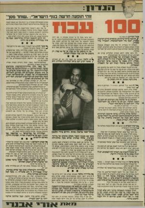 העולם הזה - גליון 2499 - 24 ביולי 1985 - עמוד 11   ן דין ך* *111 511 חהי תופעה חד שה בנ 1ף הי שראלי :״שוחד מסר״ ל המירקע זה נראה כך: ,ארבעה עורכי־עיתונים, מנופחים מרוב חשיבות _ מי ת, ישבו מול ראש־הממשלה,