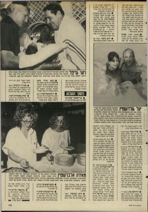 העולם הזה - גליון 2499 - 24 ביולי 1985 - עמוד 13   מים ממישקלו, וזאת בזמן קצר ביותר — תוך שבוע ימים. לכן ניתן למצוא את קורטיז. מזיע ומתנשף במועדון־הבריאות של מלון תל־אביבי כבר בשעת־בו־קר מוקדמת. בחדר־האוכל,