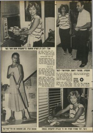העולם הזה - גליון 2499 - 24 ביולי 1985 - עמוד 15   רותי :״אנחנו אוהבים לקנות ספרים; שירה, היסטוריה, אמנות. פעם בחודש מישהו קונה ספר או תקליט, להנאת כל בני־הבית.׳׳ ואולי אפשר לקצץ בבילויים? רותי; ״אנחנו ממעטים