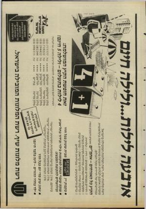 העולם הזה - גליון 2499 - 24 ביולי 1985 - עמוד 16   ארבעהלילוה ״ ולילהחינם רשת מלונות שיף, רשת המלונות המובילה בישראל מזמינה אתכם לבלות חופשה מיוחדת ברמה בינלאומית במחיצתם של תיירים מבל העולם: פרסדם יהודה