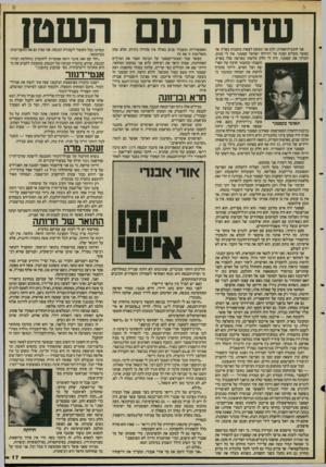 העולם הזה - גליון 2499 - 24 ביולי 1985 - עמוד 17   שי חהעםה שט! אני חובב־תיאטרון, ולכן אני ממעט לצפות בהצגות בארץ. אך כאשר מעלים הצגה על רודולף ישראל קסטנר, אין לי מנוס. הכרתי את קסטינר, היה לי חלק כלשהו בפרשה