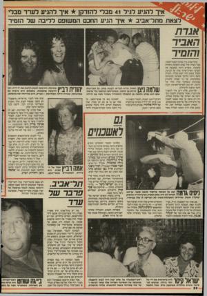העולם הזה - גליון 2499 - 24 ביולי 1985 - עמוד 22 | אבל אם אתה חבר של יגקל׳ה אגמון, סביר להניח שהמסיבה לכבוד ישראל קיסר התקליט החדש שלד תהיה הפיצוץ של החודש — וזה בדיוק מה שקרה לזמר הסימפאטי גיסים גרמה, ששירו
