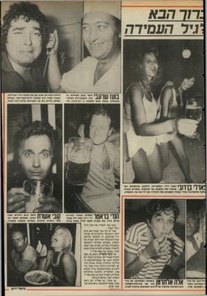 העולם הזה - גליון 2499 - 24 ביולי 1985 - עמוד 23   111:הבא יגיל העמידה בועז שועב׳ הזמר ששב לאחרונה מארץ האפשרויות הבלתי- מוגבלות, כאשר נכנס למטבח גן השיקמים כדי לרחרח בסירים, ופגש שם את הטבח ג׳ורג׳ אבדולוב.