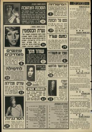 העולם הזה - גליון 2499 - 24 ביולי 1985 - עמוד 3   מכוונים 3ם הם לא שכח! גם לא״יהודים עדיין זוכרים את השואה ואת הנאצים. שלא תחשבו שרק אנחנו, היהודים, עדיין חיים את נושאי השואה והנאצים. הנה, כאן, התעוררה,