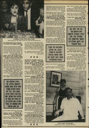 העולם הזה - גליון 2499 - 24 ביולי 1985 - עמוד 31   השגריר המצרי, המיסחר; התיירות, הכנסיה הקופטית בירושלים המיזרחית. המישלחת חזרה לישראל ודיווחה לממשלה. קראתי בעיתון שהם מרוצים מן המשא־ומתן עם מצריים, והם בטוחים
