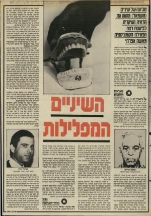 העולם הזה - גליון 2499 - 24 ביולי 1985 - עמוד 33   טביעהשלשיניים (משמאל) מהווהאת הראיה העיקרית לביענוח רצח הנעילה הקומוניסטית מאשה אניח׳ ך א בכל יום מזמינים השוטרים בבית״המעצר < את אחד העצירים לארוחת־בוקר