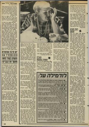העולם הזה - גליון 2499 - 24 ביולי 1985 - עמוד 35   י— ציפורי בירדי (המשך מעמוד )26 ולודמילה כך, חייבים לדעת שאולי אני מדברת הרבה, אבל בסוף, מי שמחליט, זה דן תיכון. אני יודעת כי אומרים גם שאני עושה לדן תיכון