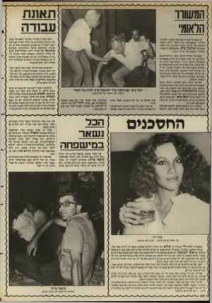 העולם הזה - גליון 2499 - 24 ביולי 1985 - עמוד 40   עבודה ושוב בעניין טבריה. מארגני הפסטיבל מאוד רצו שיכתבו בעיתונים מה הולך לקרות שם וככה , יבואו לטבריה גם אנשים ממקומות אחרים. מה עושים כשרוצים סיקור בעיתונים?