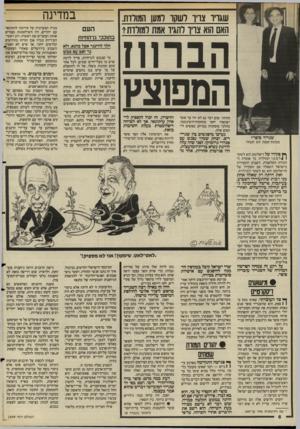 העולם הזה - גליון 2499 - 24 ביולי 1985 - עמוד 6   שגרו צרו לשקו דמעו חמולות. האס הוא צרו להגיו אמת למודות? הברווז המפוצץ מהותי. שום דבר גם לא יזוז עד אשר ישתפרו יחסי מוסקווה־וושינגטון. מהלכי מוסקווה במרחב