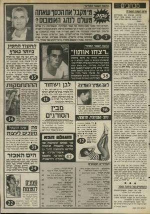 העולם הזה - גליון 2503 - 21 באוגוסט 1985 - עמוד 3 | הנושא הוא האפרטהייד בדרום־אפריקה — יוסי שריד: אני פותח צהרון — סיפור־צבע על פגישת בידור־מתיחה של החברה ההיפוכונדרים, יוסי שריד גונב את ההצגה, עם מיברק: לא יכול