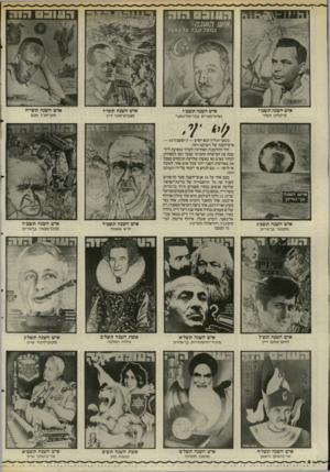 העולם הזה - גליון 2505 - 4 בספטמבר 1985 - עמוד 5 | שלושה אנשים נבחרו פעמיים (דויד בן־גוריון, משה דיין, מנחם בגין) ,אחד שלוש פעמים(אריאל שרון) 12 .הלכו לעולמם, מהם אחד נתלה(אדולף אייכמן) ,אחד התאבד (רוברט סובלן)