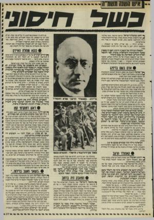 העולם הזה - גליון 2506 - 11 בספטמבר 1985 - עמוד 38 | גם לולא היו הנאצים בפרלמנט, היו עולים כפי שעלו. … ך * וקרים רציניים של עליית הנאציזם בגרמניה הגיעו כמעט 1 1פה־אחד למסקנה כי לא היטלר הרס את הדמוקרטיה הגרמנית,
