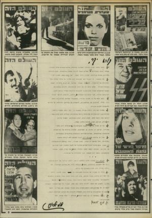 העולם הזה - גליון 2506 - 11 בספטמבר 1985 - עמוד 4 | ז ו גם בשנה הבאה ^ 0ב ע זר תך - ״בלי מורא, בלי משוא-פנים