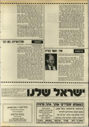 העולם הזה - גליון 2507 - 18 בספטמבר 1985 - עמוד 9 | השב״כ שהיו חשודים בהריגת חוטפי־אוטובוס אחרי לכיד תע הכריז על אי-חוקיותו של הסכם הקואליציה הגיזענית בקריית־ארבע; התנגד בחריפות לעונש־מוות; סירב להעמיד לדין את