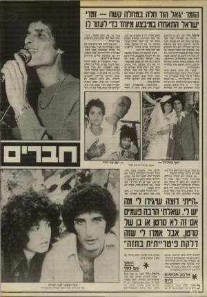 העולם הזה - גליון 2508 - 24 בספטמבר 1985 - עמוד 18 | היו שם ג׳קי מקיימן, זוהר ארגוב, חופני כהן, ניסים סרוסי׳ ואחרים.