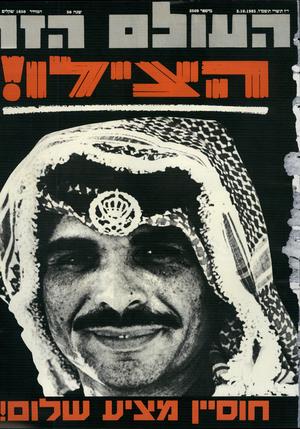 העולם הזה - גליון 2509 - 2 באוקטובר 1985 - עמוד 1 | י׳׳ז תשרי תשכרו2.10.1985 , המחיר 1850