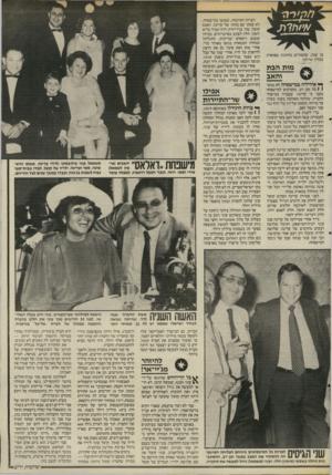 העולם הזה - גליון 2509 - 2 באוקטובר 1985 - עמוד 10 | בן שנה, שהסתיים בחתונה מפוארת במלון שרתון. מות הבת והאג ך* אידיליה במישפחה לא נמש! 1כה זמן רב. מקורבים למישפחה טענו כי עדינה, שעבדה במישרד החברה, שהיתה מאוהבת