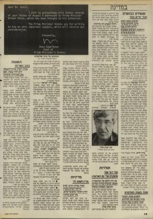 העולם הזה - גליון 2509 - 2 באוקטובר 1985 - עמוד 11 | במדינה 063 (״ 01״. 8111121, שטחים כבושי מצד החיילים, ירי בנסיבות לא ברורות ומיקרים של הריגה. כתב דבר בדרום, דני צידקוני, אסף רשימה ארוכה של תלונות כאלה בעזה.