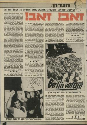 העולם הזה - גליון 2509 - 2 באוקטובר 1985 - עמוד 12 | הנד11 קריאת התראה 1-ת 1כנית ל מ אבק בנגע המאיים על קיש המדינה ך* כל מכירים את האגדה הקלאסית. ( 1היה היה נער־רועים, שחמד לו לצון. הוא נהג להזעיק את בני־הכפר