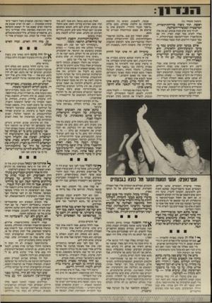 העולם הזה - גליון 2509 - 2 באוקטובר 1985 - עמוד 13 | (המשך מעמוד )11 ראשה, תוך ניצול בלי־־התיקשורת, המישטרה ומכשירי־השילטון. לא היו עימו אלא קומץ אנשים, וגם את אלה נאלץ להביא מכל קצות הארץ. היה שם פינקלשטיין