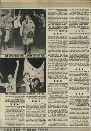העולם הזה - גליון 2509 - 2 באוקטובר 1985 - עמוד 14 | אפשר למגר את הנאציזם היהודי. … הנאצים עצמם ־דעו זאת היטב. … בעיני נאצי אמיתי, ובעיני הנאצים־ בכוח, כל אלה הם קישקושים.