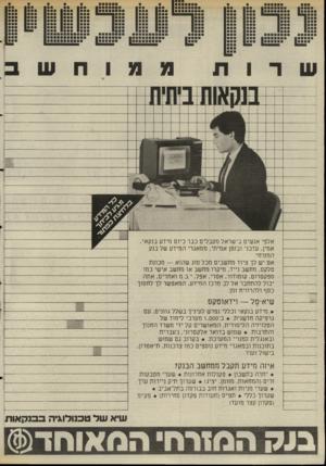 העולם הזה - גליון 2509 - 2 באוקטובר 1985 - עמוד 17 | אלפי אנשים בישראל מקבלים כבר כיום מידע בנקאי, אמין, עדכני ובזמן אמיתי, ממאגרי המידע של בנק המזרחי. אם יש לך ציוד מחשבים מכל סוג שהוא — מכונת טלקס, מחשב נייד,