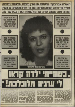 העולם הזה - גליון 2509 - 2 באוקטובר 1985 - עמוד 19 | ח או להא בו־ בקר, שהקסימה את האוץ בתוכנית,.מיבגשים ,,בטלוויזיה, מסבות ער רווחה בשמנה משובת בעכו, ער פחדיה מהיהודים, על מגוויה נעו־ביה ״חידה בשמנה הודית, ועל