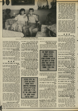 העולם הזה - גליון 2509 - 2 באוקטובר 1985 - עמוד 20 | את לימודיה אחרי שכבר היתר נשואה ואם לשתי בנות. בעלה עודד אותה. היא למדה סוציולוגיה ויעוץ חינוכי, ומשמשת היום כמורה לסוציולוגיה בבית־ספר תיכון מקיף (ערבי)