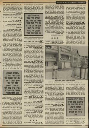 העולם הזה - גליון 2509 - 2 באוקטובר 1985 - עמוד 21 | ״כשהייתי ילדה קראו לי ערביה מלוכלכת!״ (המשך מעמוד )15 החינוך. בהרבה מיקרים אין זכר לערבים בארץ וזו התעלמות מקיומם ומהיותם חלק מן ההיסטוריה של הארץ. אפשר לומר
