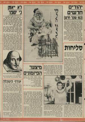 העולם הזה - גליון 2509 - 2 באוקטובר 1985 - עמוד 22 | יהן דים חדשים וא ־אמו כ׳ יסופר הנה שני דברים שאם היו מספרים לי לא הייתי מאמינה. אז אני אספר אותם בעצמי. לפני יום־הכיפורים, שזה היום שבו ילדי י ישראל עושים