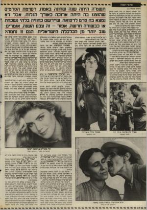 העולם הזה - גליון 2509 - 2 באוקטובר 1985 - עמוד 25 | סרטי השנה (המשך מעמוד )23 כמו ראסטי גייימס, זה יכול להיות בדיחה רעשנית כמו מסיבת הרווקים, או גירסה של רוקי לבני הגן, כמו נער הקאראטה. מי שירצה לחפור בעבר, יוכל