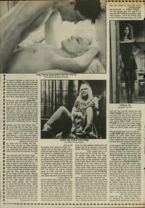 העולם הזה - גליון 2509 - 2 באוקטובר 1985 - עמוד 26 | ליהנות, לשם שינוי, מן התפקיד שלו, מבלי לשקוע למצולותיו. הגברת הזקנה. בין שחקניות־המישנה הבחירה קשה יותר, משום שההיצע קטן יותר. אפשר להצביע שוב על טיוזדי ולד,
