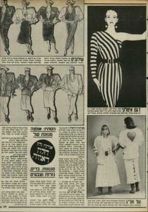העולם הזה - גליון 2509 - 2 באוקטובר 1985 - עמוד 30 | 1*11111ך 1גם בגרמניה נותנות פאריס ורומא 11 /את הטון באופנה: חולצות גבריות רחבות, הנרכסות מעל החצאית, וההופכות בשעת הצורן גם לז אקט, או מוכנסות פנימה נגיזרת