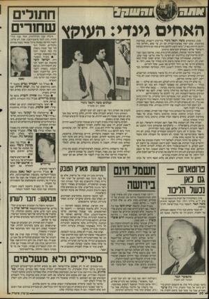 העולם הזה - גליון 2509 - 2 באוקטובר 1985 - עמוד 31 | חתודיס האחים גמדי: העוקץ שחורים עתה, כשהאחים משה ויגאל גינדי מודיעים רישמית, במודעות בעיתונות, שהם ישהו בארצות־הברית זמן רב, עד שהם ״יחליטו מתי יירגעו הרוחות