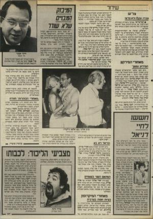 העולם הזה - גליון 2509 - 2 באוקטובר 1985 - עמוד 32 | שידור צר״עו עבדו. עק!1ז ולא פרצו • לבי־בי־סי, שסיקר ביסודיות ובמהירות ראויה־לציון את אירועי־הדמים בנמל לארנקה שבקפריסין, החל מחדשות השעה 8בבוקר ביום השלישי.